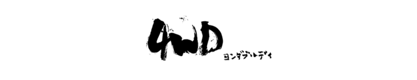 4WD-ヨンダブルディ-