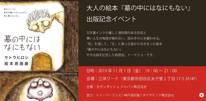 大人の絵本「墓の中にはなにもない」出版記念イベント
