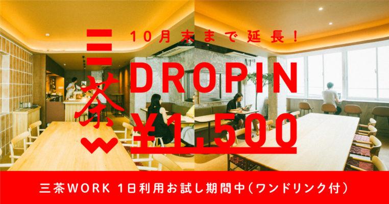 ドロップインキャンペーン! @ 三茶WORK 3F 茶や