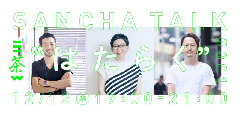 三茶WORKトークイベント<三茶TALK> #001 テーマ:はたらく