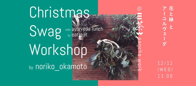 クリスマススワッグワークショップ(ランチ付)〜 花と緑とアーユルヴェーダ