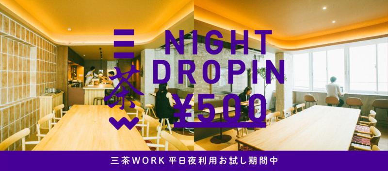平日夜のドロップインキャンペーン!
