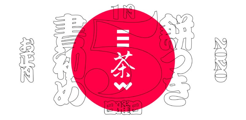 【三茶WORK正月イベント】三茶で餅つき&書初め会 2020