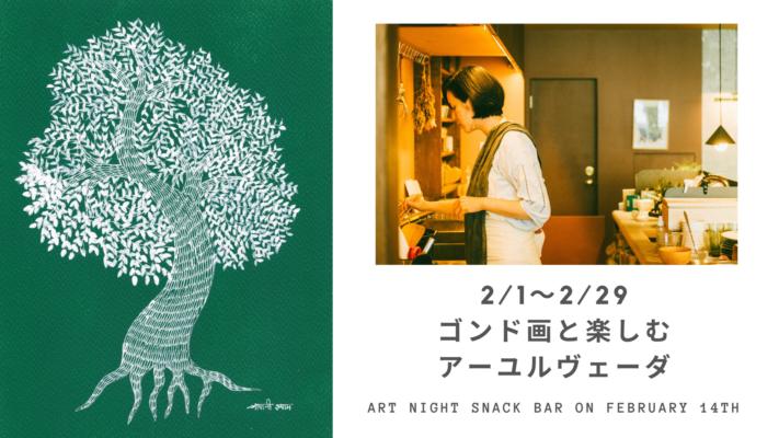 【2/1〜2/29】ゴンド画と楽しむアーユルヴェーダ @ 三茶WORK