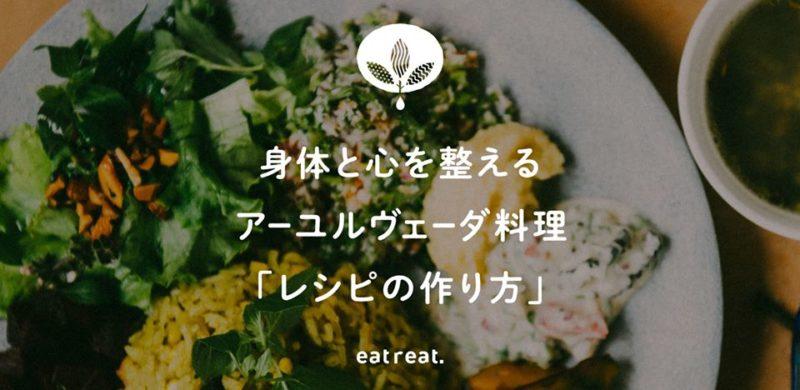 身体と心を整えるアーユルヴェーダ料理「レシピの作り方」 @ 三茶WORK